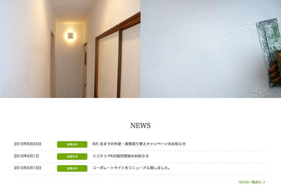 株式会社アムールハウス様 公式サイトリニューアル