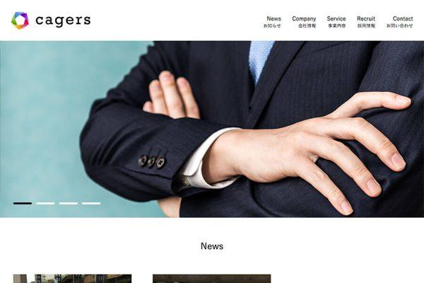 株式会社ケイジャーズ様 コーポレートサイト制作