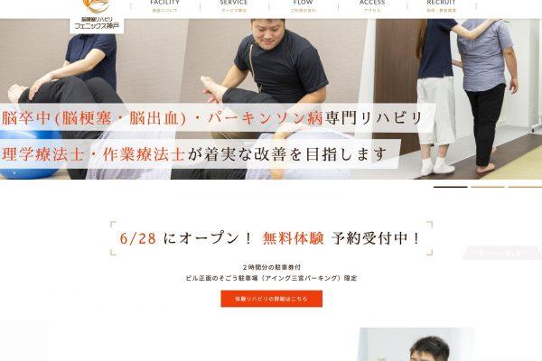 脳梗塞リハビリフェニックス神戸様 ホームページ制作