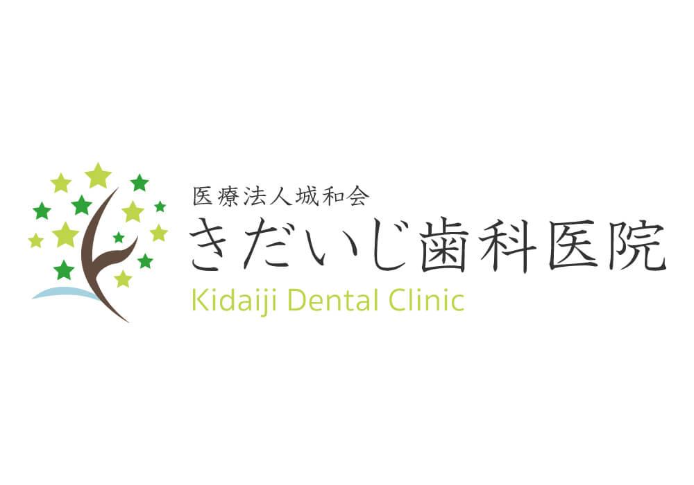 きだいじ歯科医院様 ロゴ・印刷物制作