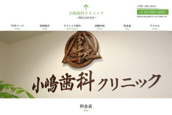 小嶋歯科クリニック様-顎咬合研究所- ホームページリニューアル