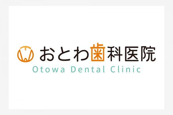 おとわ歯科医院様 ロゴ制作